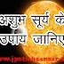 Ashubh Sury ke Upaay Jyotish Me