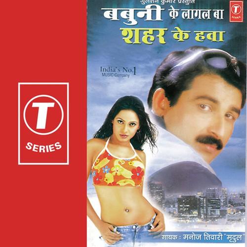 Babuni Ke Lagta Ba Shehar Ke Hawa - Bhojpuri evergreen album