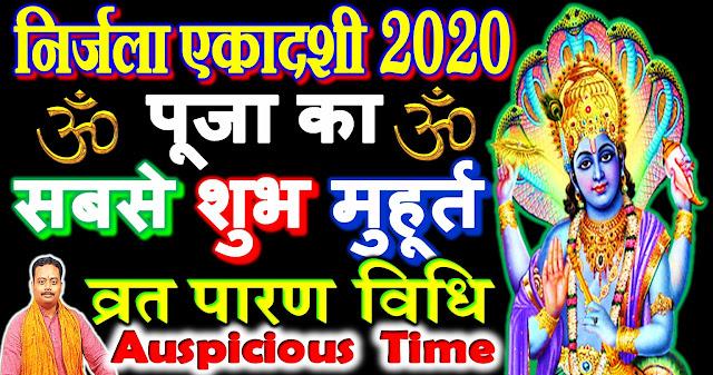 nirjala ekadashi kab hai 2020