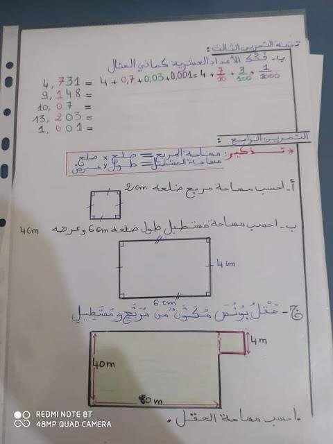 تعليم عن بعد تمارين في الرياضيات المستوى الرابع