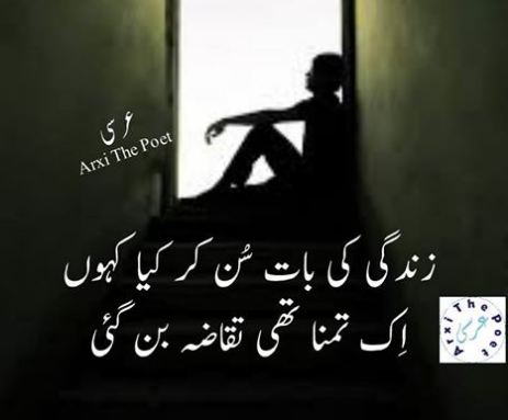 emotional mood poetry in urdu english and urdu poetry about emotional ...