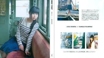 Hirota Aika Photo Book: Aiai Railway Trip