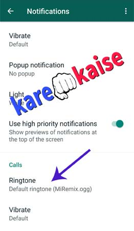 whatsapp-ki-call-ringtone-change-kaise-kare