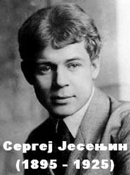 Сергеј Јесењин | * * *