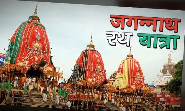 Importance of Jagannath Yatra
