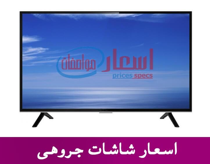 اسعار شاشات جروهى فى مصر 2021 وافضل انواع تلفزيونات جروهى