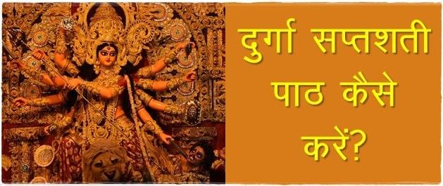 दुर्गा सप्तशती पाठ कैसे करें?