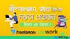 ফ্রিল্যান্সার হতে কি কি দক্ষতা প্রয়োজন || Freelancing guideline in Bangla || Best freelancing skills 2021||  Top freelancing skills in 2021