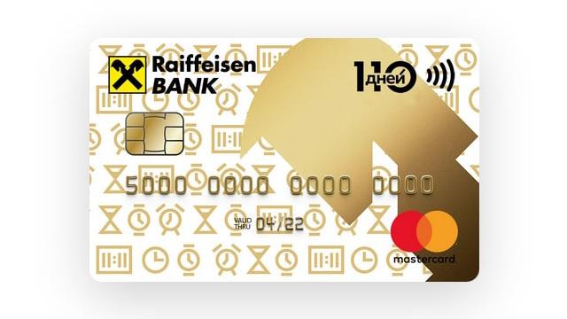 райффайзенбанк кредит наличными онлайн играть бесплатно
