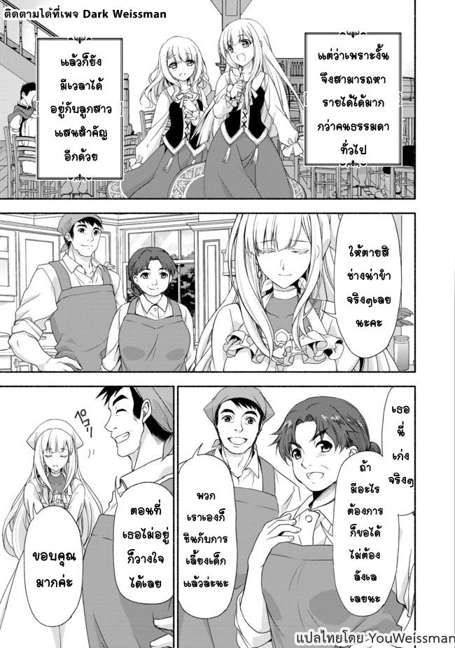 Moto Kizoku Reijou de Mikon no Haha Desuga, Musumetachi ga Kawaii Sugite Boukenshagyo mo Ku ni Narimasen - หน้า 10