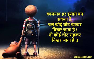 Motivation Shayari Hindi