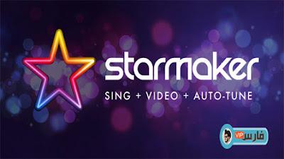 تحميل StarMaker مجاني لتسجيل الأغاني وغناء الكاريوكي ، تنزيل برنامج ستار ميكر لايت ، StarMaker apk ، تحميل ستار ميكر القديم,تحميل برنامج star maker للكمبيوتر ، تحميل برنامج StarMaker مهكر ، معلومات عن برنامج ستار ميكر ، تحميل برنامج للغناء بصوتك مع الموسيقى