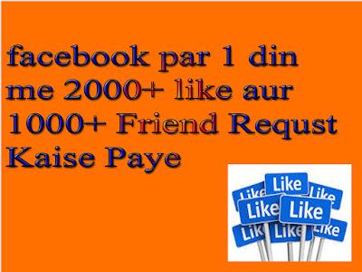 Facebook Auto Liker Se Photo Par  1 Din Me 1000+ like paaye
