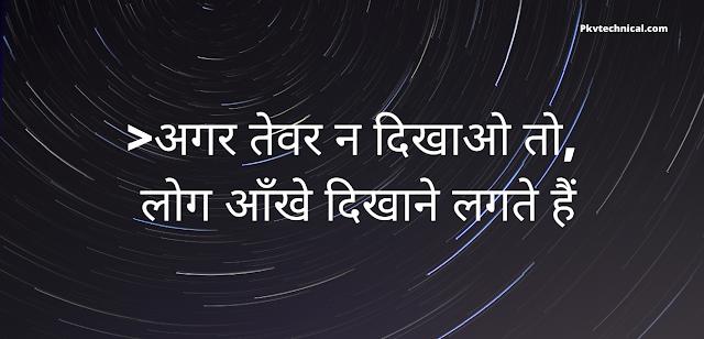Top Motivational Hunter & Akhad image Quotes in Hindi