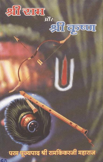 श्री राम और श्री कृष्णा : राम किंकर जी महाराज द्वारा  पीडीऍफ़ पुस्तक हिंदी में | Shri Ram Aur Shri Krishna By Ram Kinkar PDF Book In Hindi Free Download