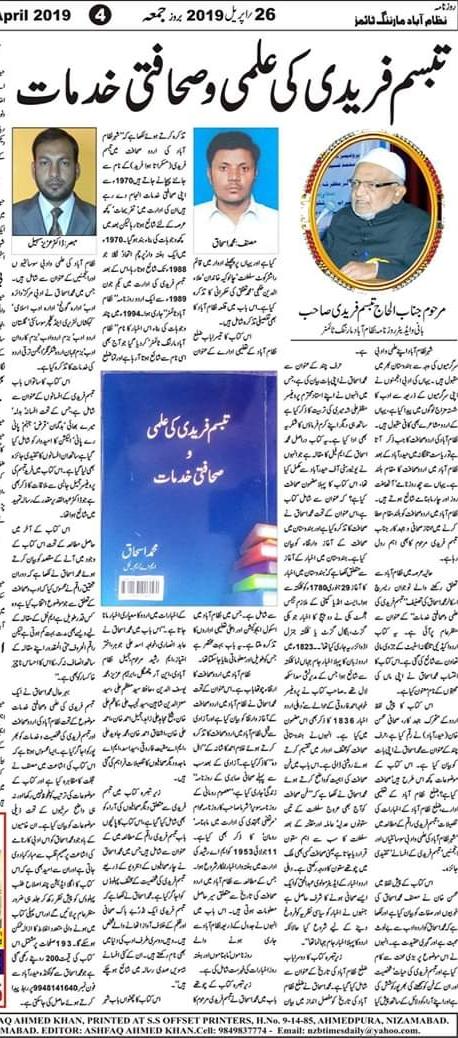 تبصرہ تبسم فریدی کی علمی وادبی خدمات مصنف محمد اسحاق