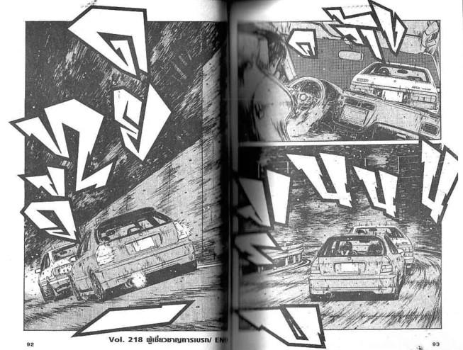 Initial D - หน้า 45