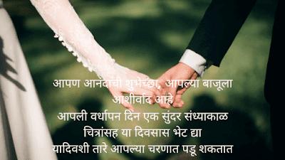 Anniversary Wishes Quotes  Marathi