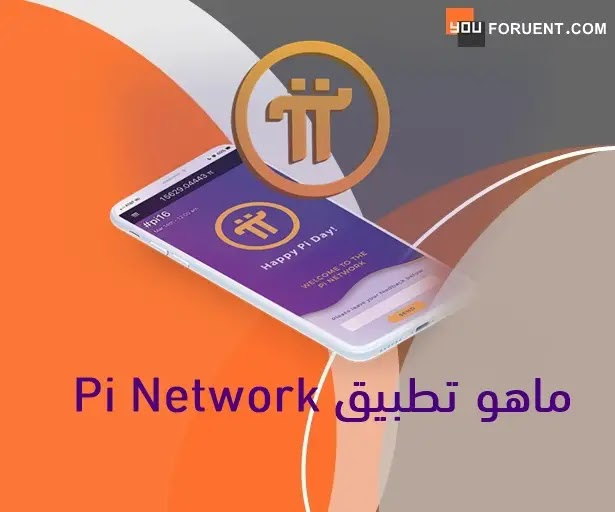 تطبيق Pi Network