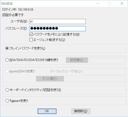 Tera Term SSH認証
