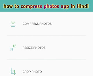 How to compress photos App in Hindi