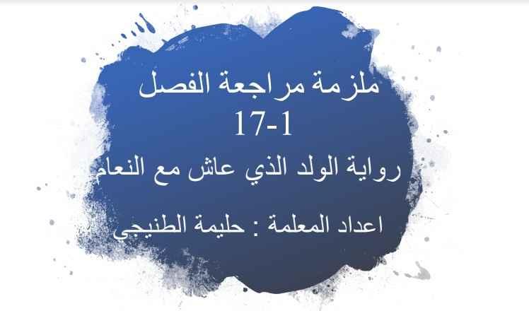 ملزمة مراجعة رواية الولد الذى عاش مع النعام للصف السابع الفصل  الثالث 2020 الفصول من 1-17