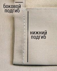 картинка нижний подгиб