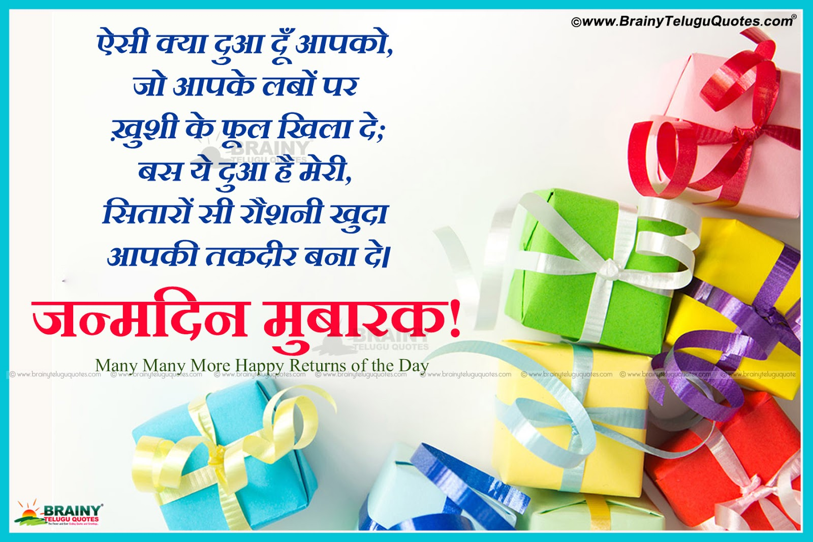 Birthday Wishes in Hindi Pictures Shayari Greetings Messages – Birthday Greetings in Hindi