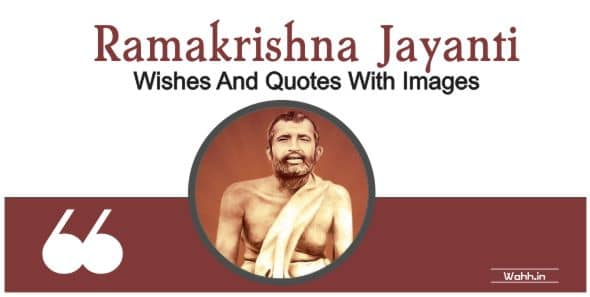 Ramakrishna Jayanti Quotes In Hindi