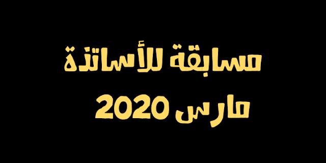 وزارة التربية : مسابقة لتوظيف الأساتذة في مارس 2020