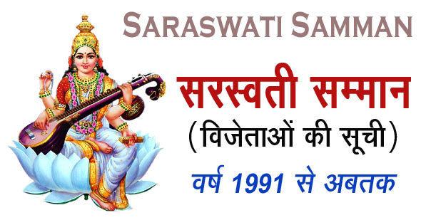 saraswati samman winner list