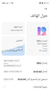 تحديث أندرويد Android 11 في شاومي Xiaomi Redmi 9s