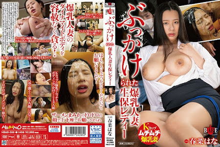 HBAD-566 | 中文字幕 – 被顏射的爆乳人妻保險女業務 春菜花
