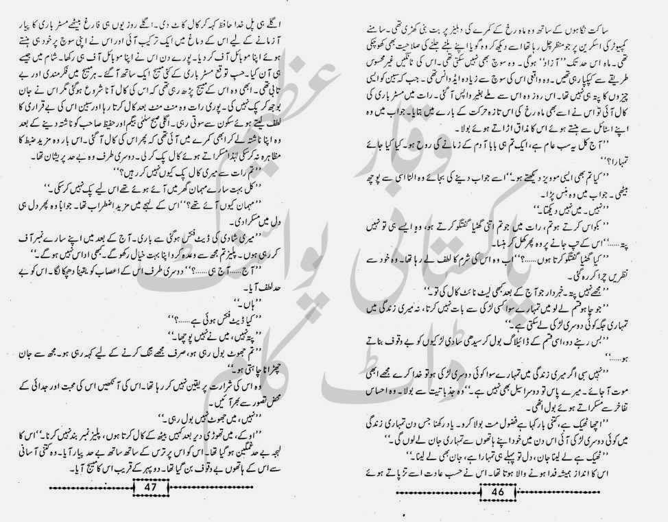 urdu digests aey mohabbat teri khatir nazia kanwal nazi reading