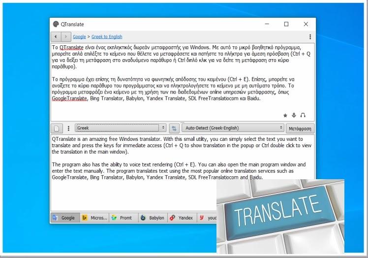 QTranslate  : Ο καλύτερος δωρεάν μεταφραστής για τα Windows