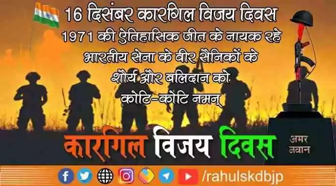 कारगिल विजय दिवस (Kargil Vijay Diwas) क्यों मनाया जाता है