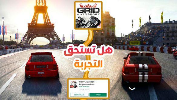 اصدار لعبة Grid Autosport رسميا على هواتف الاندرويد !! هل تستحق التجربة ؟