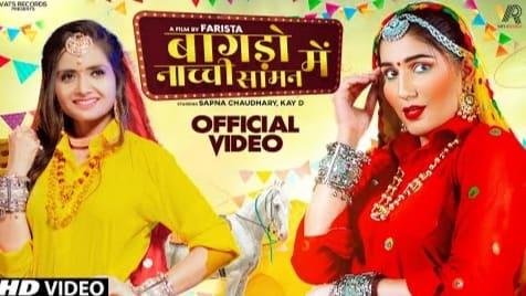 Bagdo Nachi Saman Me Lyrics in Hindi - Ruchika Jangid