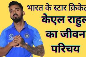 स्टार क्रिकेटर केएल राहुल की जीवनी | KL Rahul Success Story