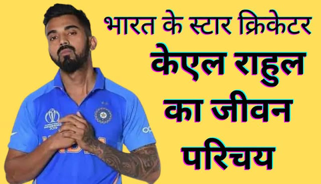KL rahul biography in hindi,success story of KL Rahul in hindi