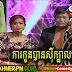 CTN Comedy - Ka Kon Ban Si Kbal Chruk (10 Jan 2015)
