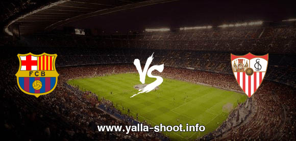 نتيجة مباراة برشلونة واشبيلية اليوم 27-2-2021 يلا شوت الجديد في الدوري الإسباني