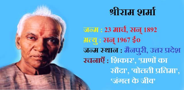 स्मृति (गद्य खंड) कक्षा 9 हिंदी UP Board Solutions for Class 9 Hindi Chapter 5