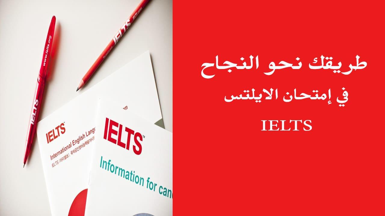 الايلتس خطوة بخطوة المرجع الرسمي لاختبار الـ IELTS