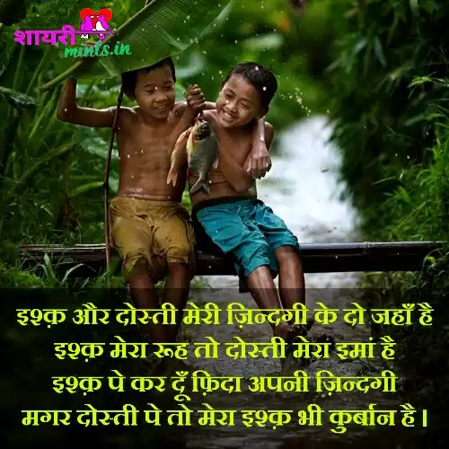 World's Best Shayari On Dosti in Hindi, English Translation