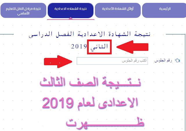 نتيجة الشهادة الاعدادية 2019 محافظة الجيزة الترم الثاني