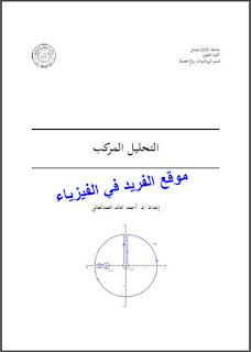 تحميل كتاب التحليل المركب pdf د. أحمد خالد العبد العالي، التحليل المركب في الرياضيات pdf، كتب رياضيات باللغة العربية ومترجمة بروابط تحميل مباشرة