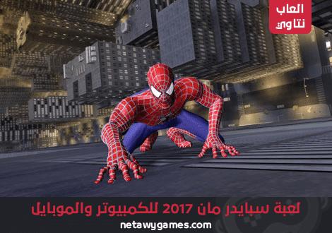 تحميل لعبة سبادير مان Spider Man للكمبيوتر والموبايل