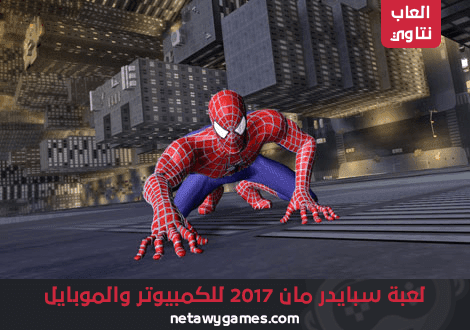 تحميل لعبة سبايدر مان 2018 للكمبيوتر والموبايل Spider Man