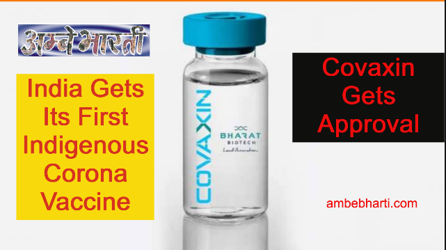 Breaking News : India Gets Its First Indigenous Corona Vaccine, Covaxin Gets Approval